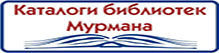 Каталоги библиотек Мурманска